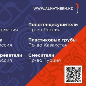 Магазин Алматерм(отопление, сантехника, водоснабжение)
