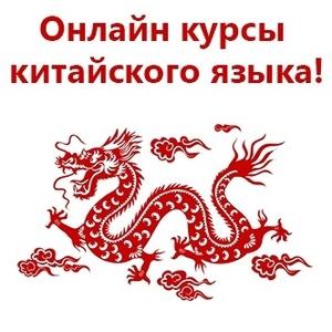 Онлайн обучение китайского языка по всему Казахстану