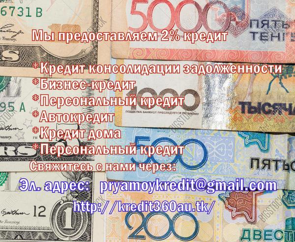 Если ваш банк отклонит вас мы предоставим вам денежный кредит сегодня
