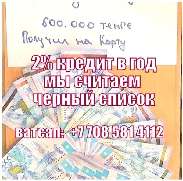 Получите кредит наличными сегодня в любом городе Казахстана под 2%