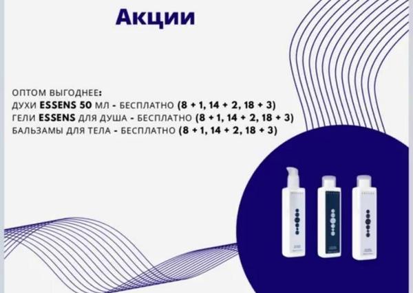 Качественный парфюм,  косметика,  подработка 3