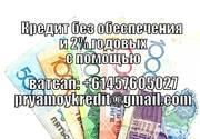 Мы предоставляем кредит на личный долг и лечение